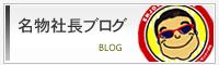 名物社長のブログ
